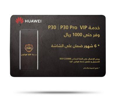 Huawei P30 Pro VIP Care Card