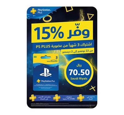 PlayStation Plus: 3 Month Membership - 15% Off