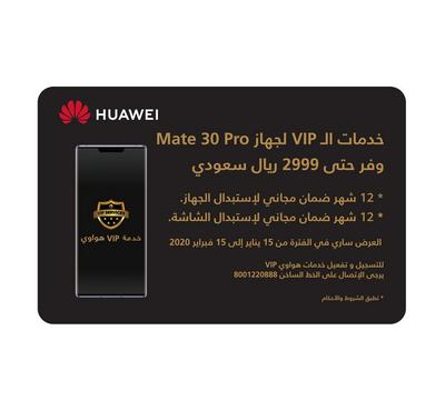 Huawei Mate30 Pro VIP Card service package 1 year Screen Warranty+1 year Swap Service
