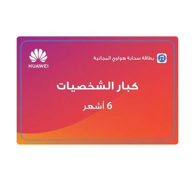 Huawei, 6 Months Music VIP Card Membership