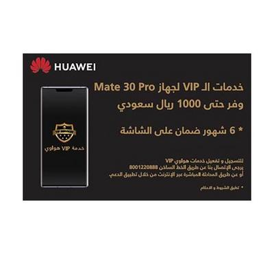 Huawei Mate 30 Pro VIP service package (6 Months Screen Warranty)