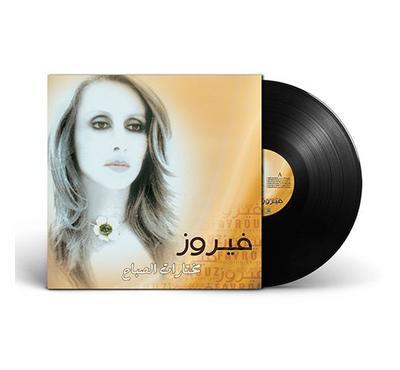 Music Box International, Fairuz - Morning Selection