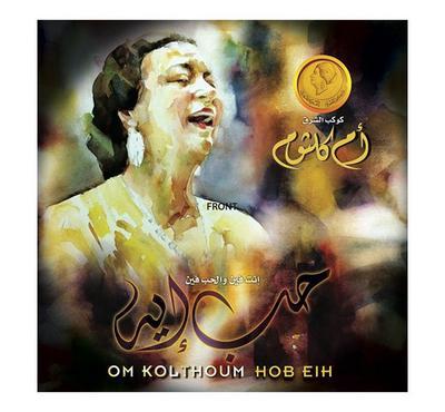 Music Box International, Om Kolthoum - Hob Eih