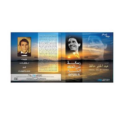 ميوزك بوكس، اسطوانة فينيل، عبدالحليم حافظ - رسالة