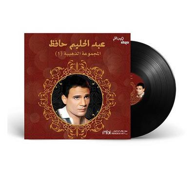 Music Box International, Vinyl Record, Abdel Halim Hafez - Golden Collection