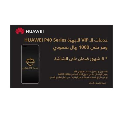 P40 series VIP service (6 Months Screen Warranty)