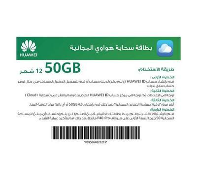 Huawei Cloud 12 Months Free 50GB