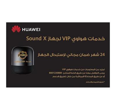 Huawei Sound X VIP service card