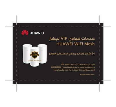 Huawei, WiFi Mesh Service Card replacement warranty for 24 months