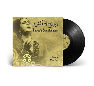 Music Box International, Vinyl Record, Rawaea Oum Kolthoum  Music