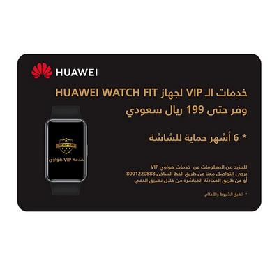 Huawei, Watch Fit VIP Service (6 Months Screen Damage Protection)