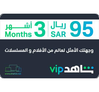 KSA Shahid VIP 3 Months subscription