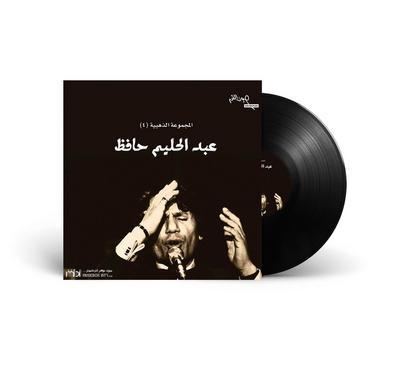 ميوزك بوكس إنترناشيونال، عبدالحليم حافظ -المجموعة الذهبية  4