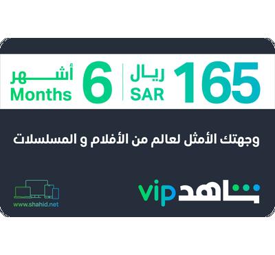 KSA Shahid VIP 6 Months subscription