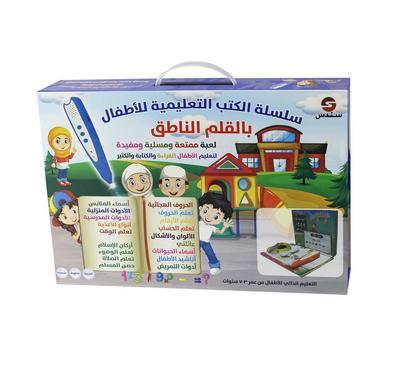سندس، سلسلة الكتب التعليمية للاطفال بالقلم الناطق