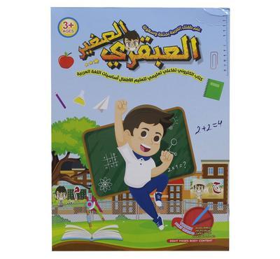 سندس، العبقري الصغير كتاب الكتروني تعليمي تفاعلي لتعليم الأطفال