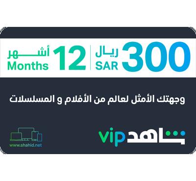 KSA Shahid VIP 12 Months subscription
